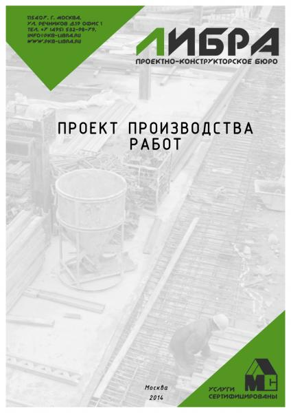 Проект производства работ (ППР)